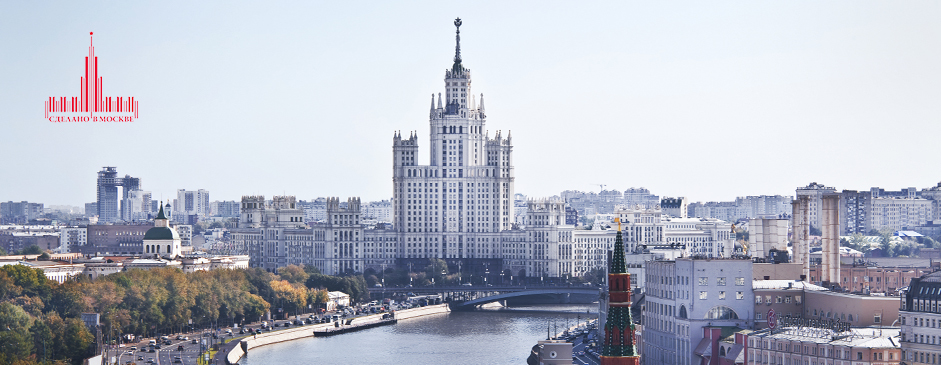 Moscow became one of the pilot regions of the Made in Russia national brand project