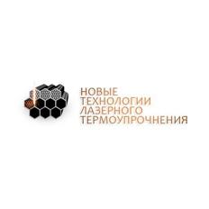 Nouvelles technologies de thermodurcissement au laser