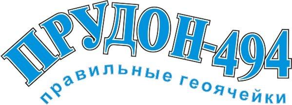 Геоячейки «ПРУДОН-494»