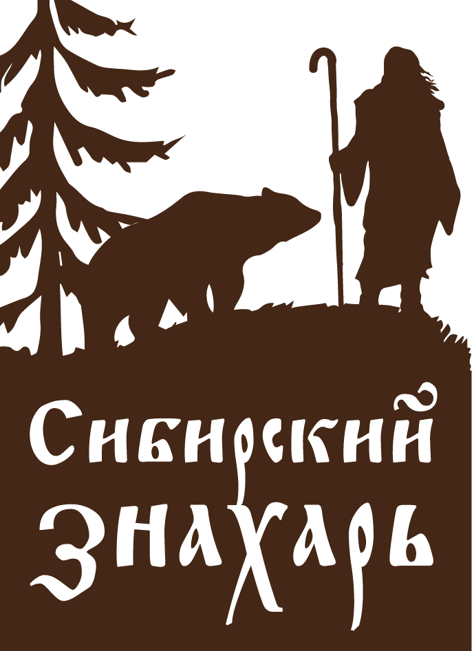 «Сибирский Знахарь»