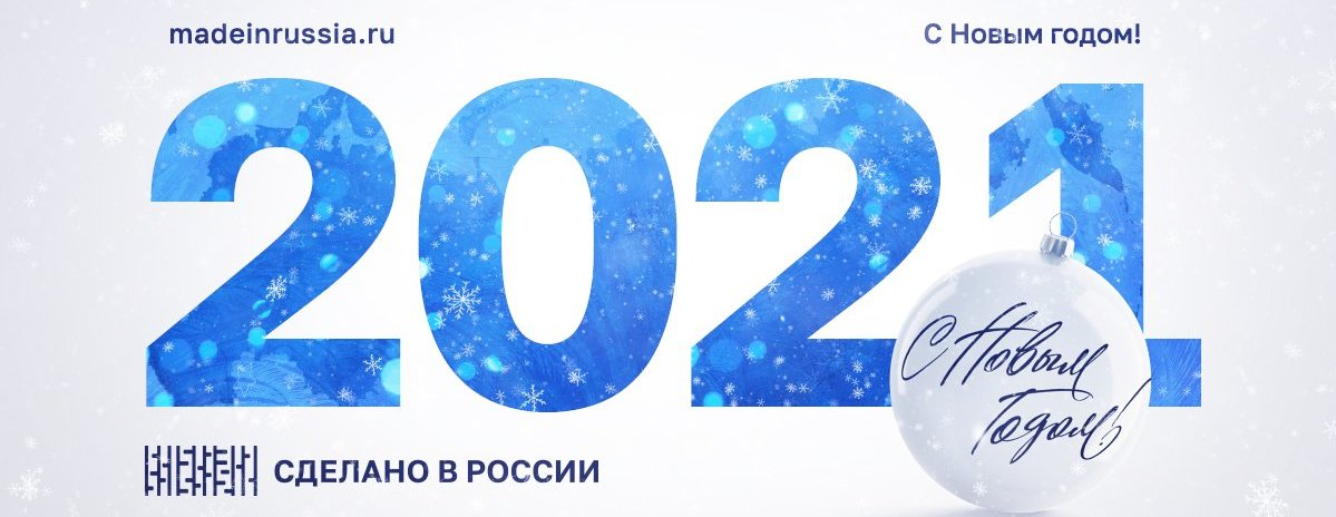 Dear friends, the editorial team of Made in Russia wishes you a Happy New Year 2021!