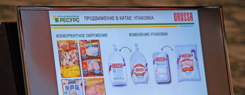 Urussa became the first Russian poultry meat brand in WeChat
